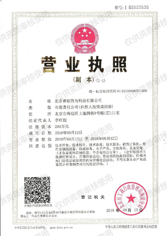 胜为荣誉—营业执照