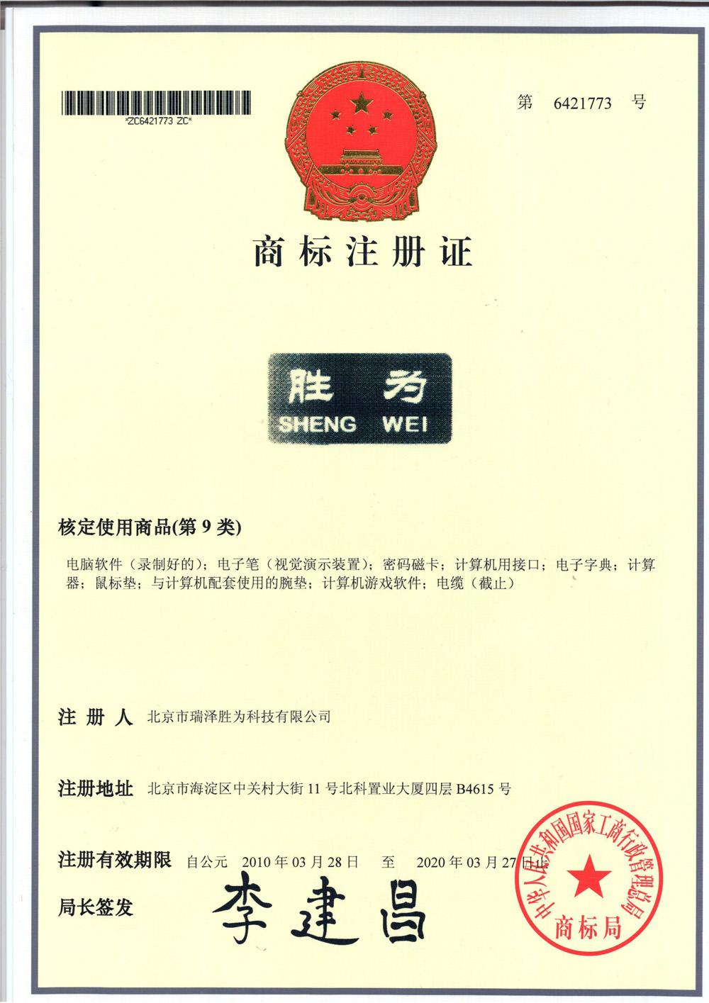 胜为荣誉—商标注册