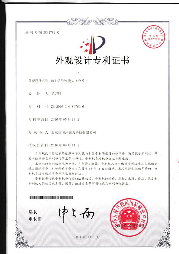 外观设计专利证书-01