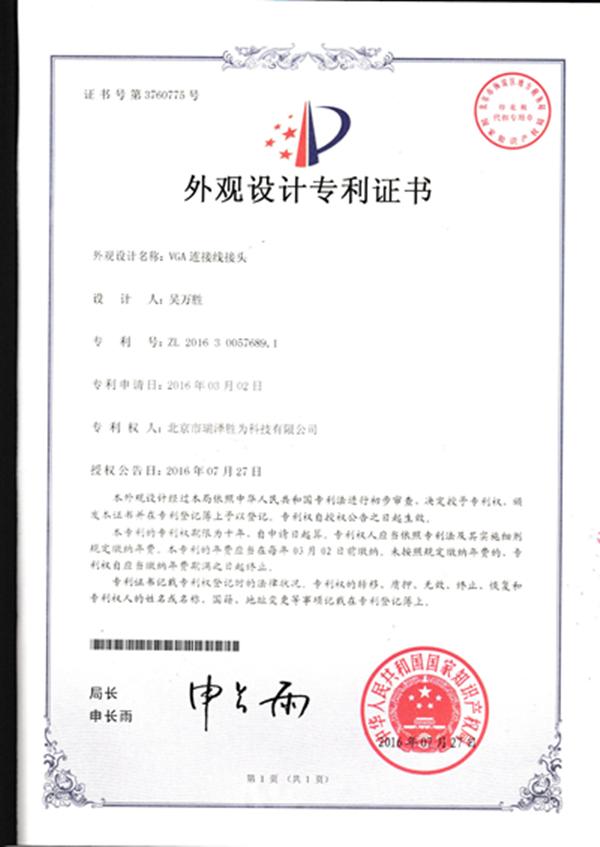外观设计专利证书-02