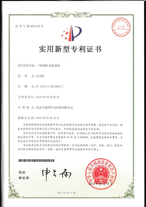实用新型专利证书-03