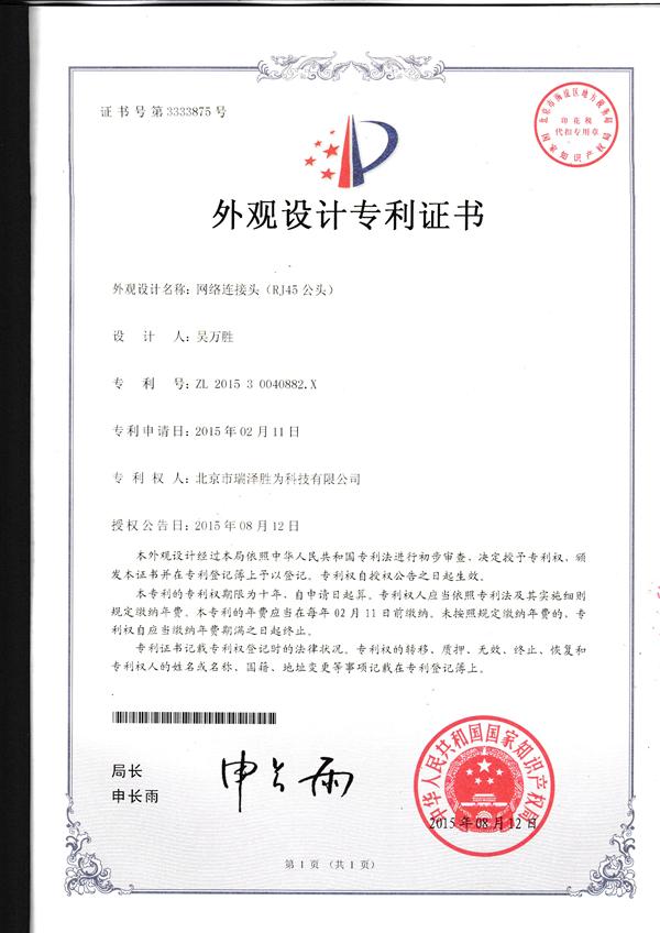 外观设计专利证书-05