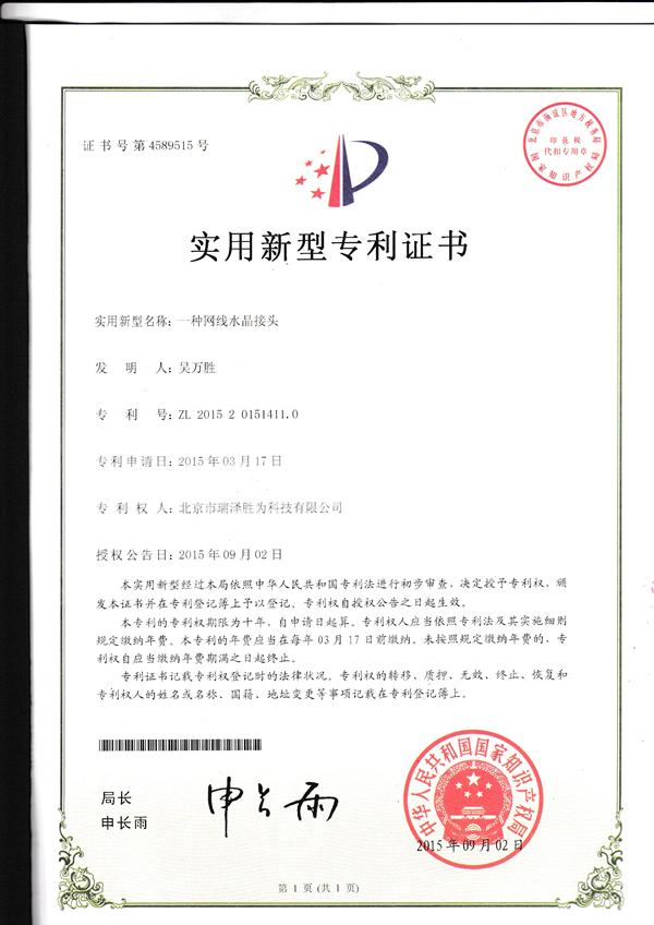实用新型专利证书-06