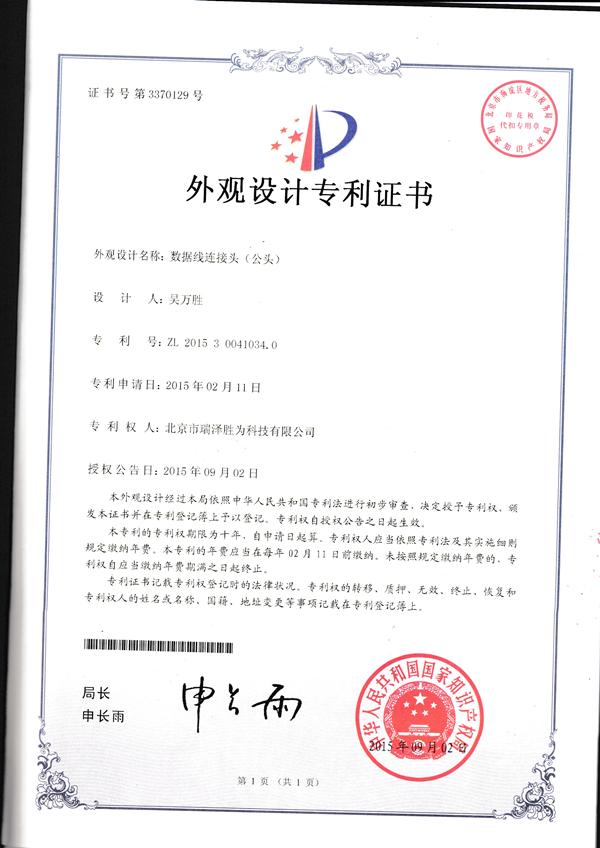 外观设计专利证书-07