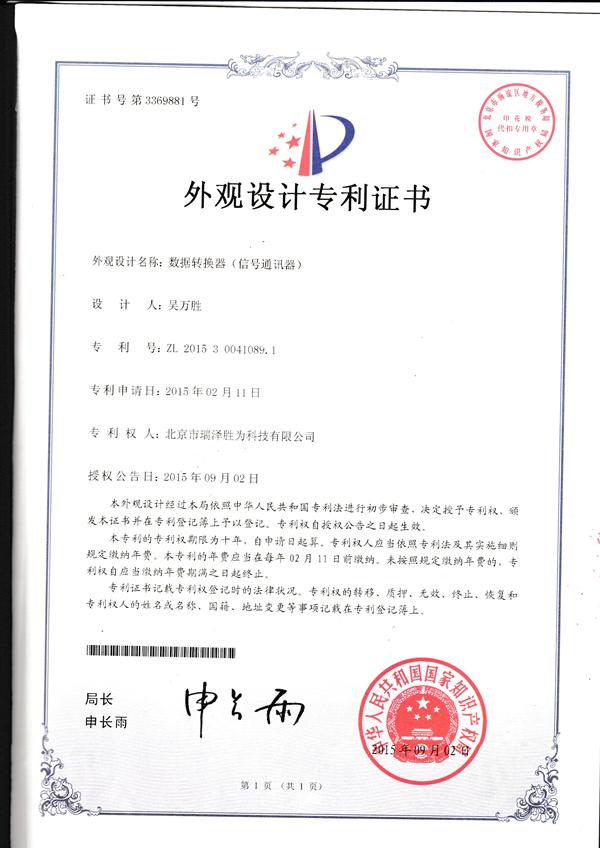 外观设计专利证书-08