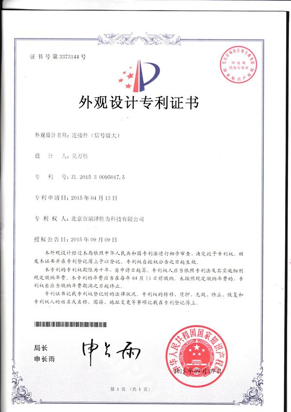 外观设计专利证书-09