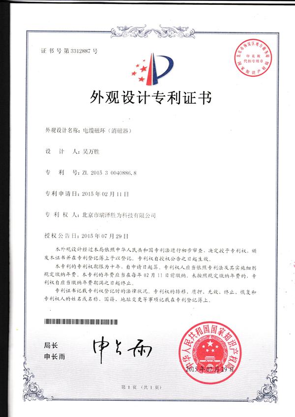 外观设计专利证书-10