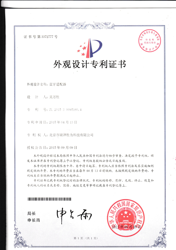 外观设计专利证书-11