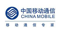 胜为合作客户-中国移动通信
