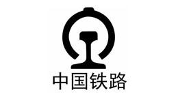 胜为合作客户-中国铁路