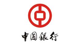 胜为合作客户-中国银行