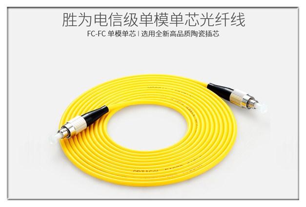 广州大型数据中心机房项目客户联系胜为厂家采购千兆多模光纤跳线
