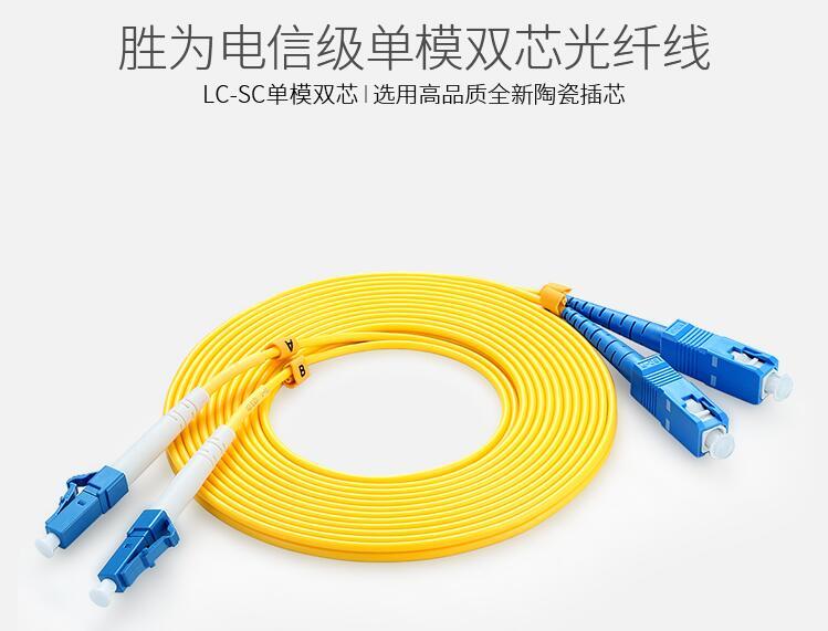 长沙数据中心项目客户联系胜为采购ST-LC电信级光纤跳线