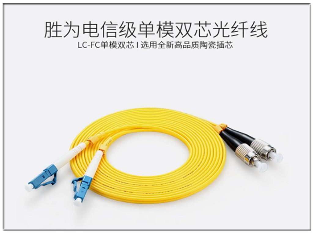 上海客户数据机房项目再询胜为ST单模光纤跳线厂家采购