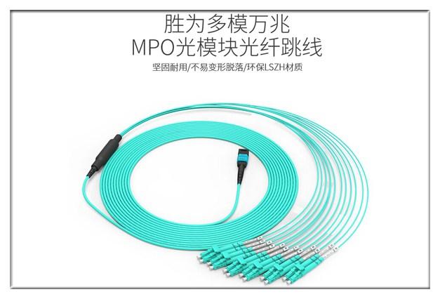 常州数据中心项目客户联系胜为询求mpo光纤跳线价格