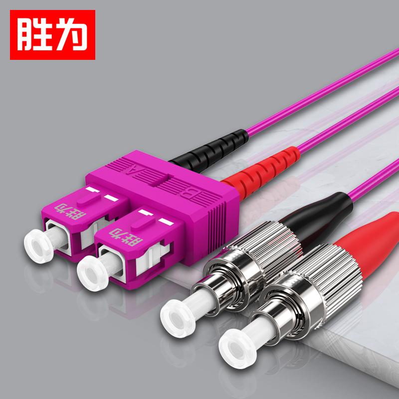 胜为FSFO-2030工程电信级万兆光纤跳线 SC-FC 网线多模双芯OM4 网络收发器尾纤光纤连接线