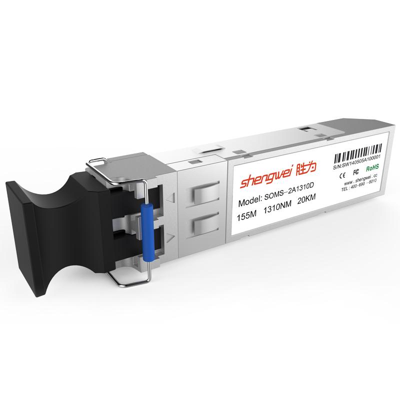 胜为(shengwei)SOMS-2A1310D 百兆单模双纤光纤模块 SFP光模块 兼容思科 20KM 一只