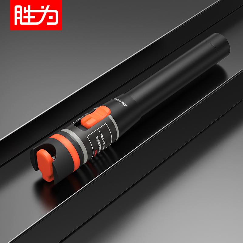胜为 FB-130光纤红光笔 30公里功率>30mW 金属镭射红光源通光/打光故障测试笔