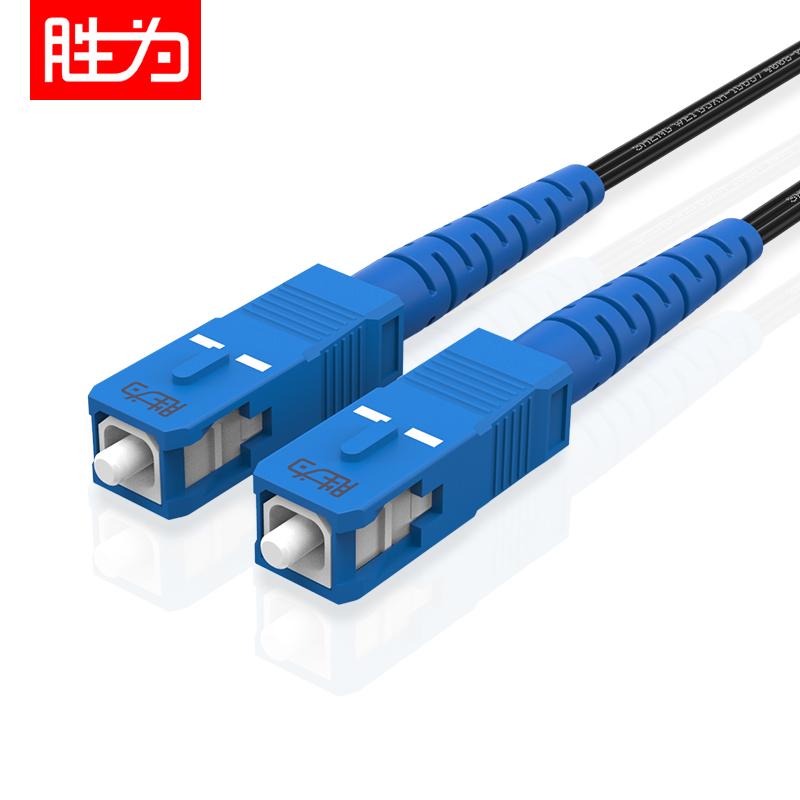 胜为皮线光纤跳线 电信级光缆 室外自承式单模单芯光纤线接光猫 1芯3钢丝成品跳线