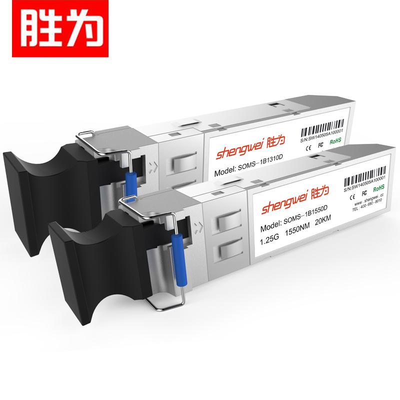 胜为 SOMS-1B1310D/1B1550D 兼容思科 千兆单模单纤光纤模块