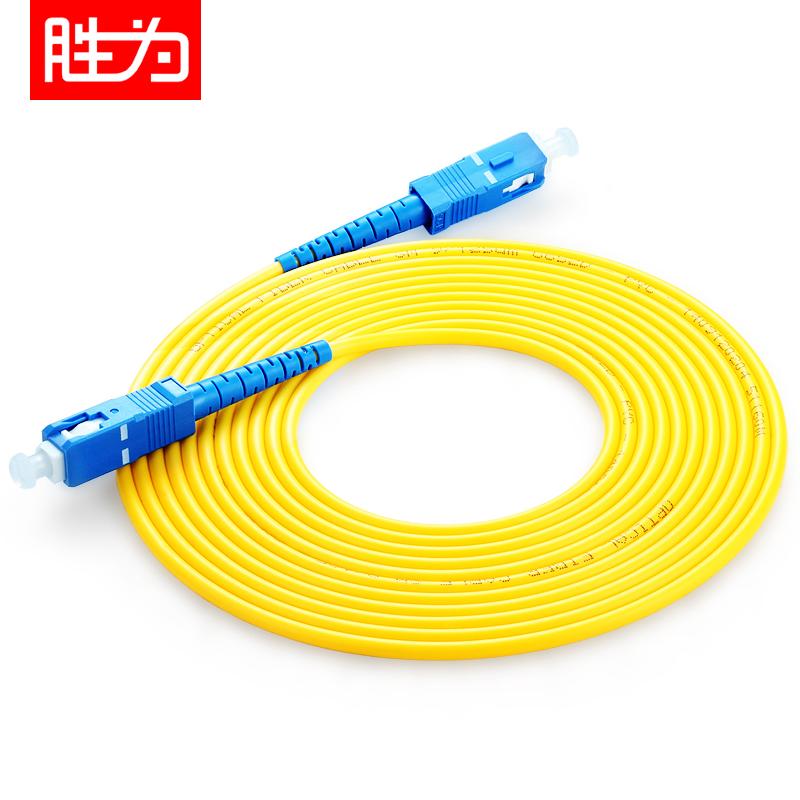 胜为(shengwei)FSC-101 电信级光纤跳线 SC-SC单模单芯 收发器尾纤 3米