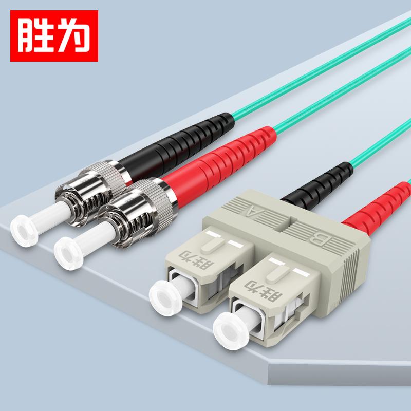 胜为 FTCO-1030  ST-SC OM3网线多模双芯 工程电信级万兆光纤跳线 OM3网络收发器尾纤光纤连接线
