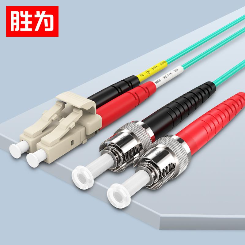 胜为 FTLO-1030  ST-LC OM3网线多模双芯 工程电信级万兆光纤跳线 OM3网络收发器尾纤光纤连接线