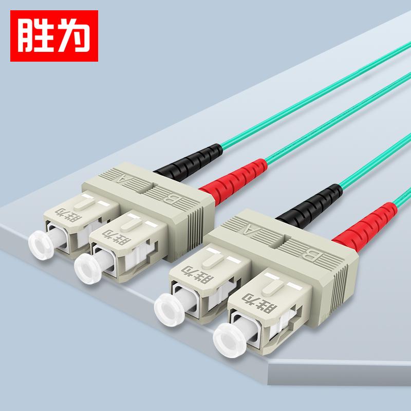 胜为 FCCO-1030  SC-SC OM3网线多模双芯 工程电信级万兆光纤跳线 OM3网络收发器尾纤光纤连接线