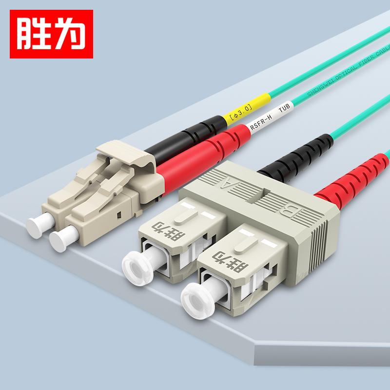 胜为 FLSO-1030  LC/UPC-SC/UPC OM3多模双芯尾纤 工程电信级万兆网线光纤跳线 光模块专用