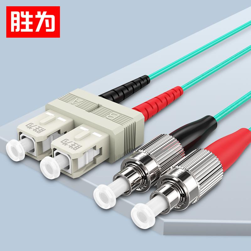 胜为 FSFO-1030  FC-SC OM3网线多模双芯网络收发器尾纤光纤连接线 工程电信级万兆光纤跳线