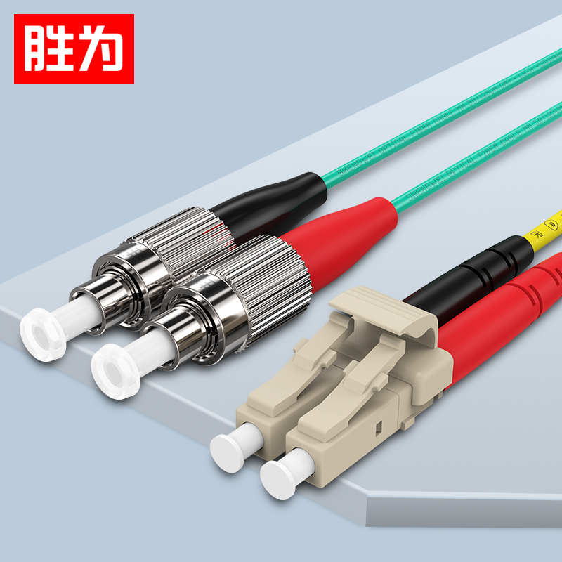 胜为 FLFO-1030  FC-LC OM3网线多模双芯网络收发器尾纤光纤连接线 工程电信级万兆光纤跳线
