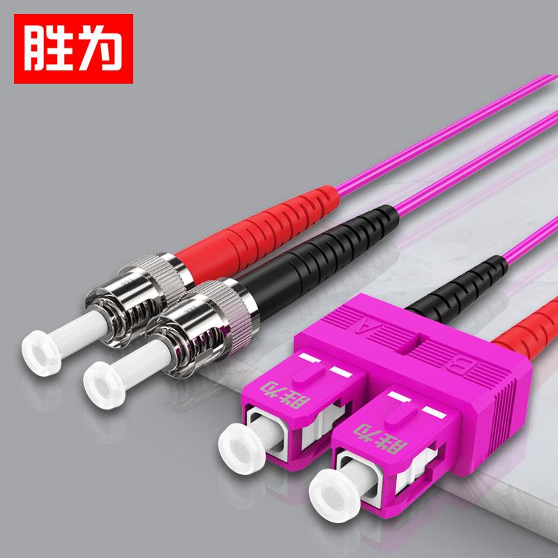 胜为FTCO-2030工程电信级万兆光纤跳线 ST-SC网线多模双芯OM4 网络收发器尾纤光纤连接线