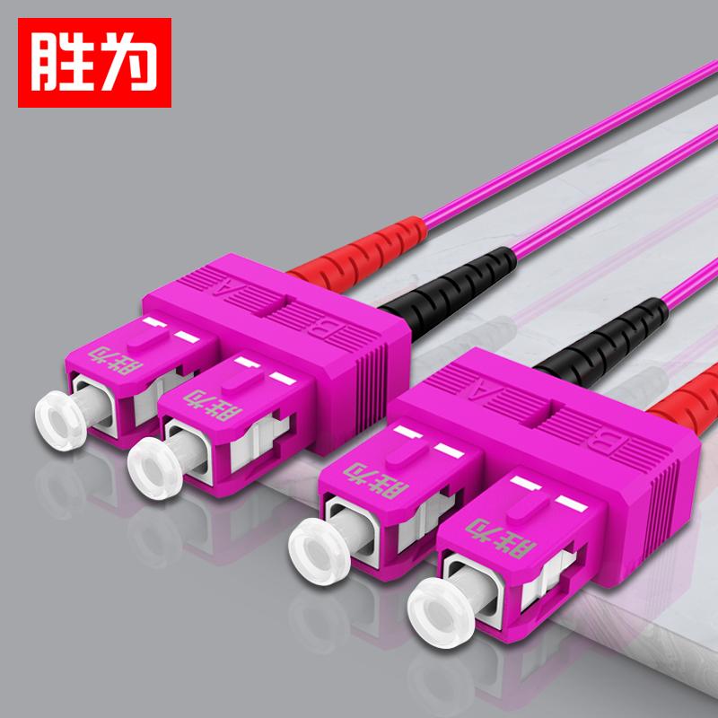 胜为FCCO-2030工程电信级万兆光纤跳线 SC-SC网线多模双芯OM4 网络收发器尾纤光纤连接线