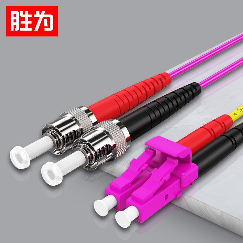 胜为FTLO-2030工程电信级万兆光纤跳线 LC-ST 网线多模双芯OM4 网络收发器尾纤光纤连接线