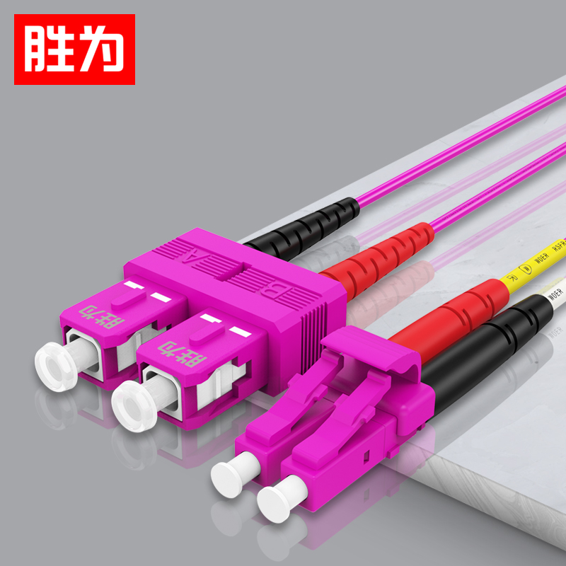 胜为FLSO-2030工程电信级万兆光纤跳线 LC-SC 网线多模双芯OM4 网络收发器尾纤光纤连接线
