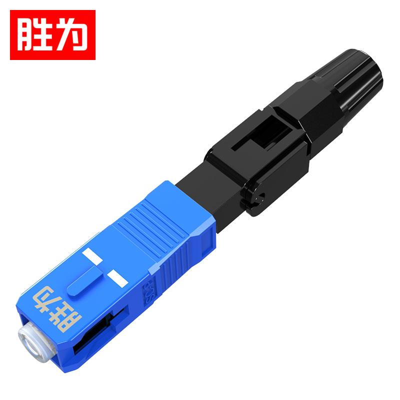 胜为 OCS-410 预埋式冷接子SC皮线光纤快速连接器 蝶形光缆单模多模尾纤对接子接续子10个装 SC/UPC 10个装