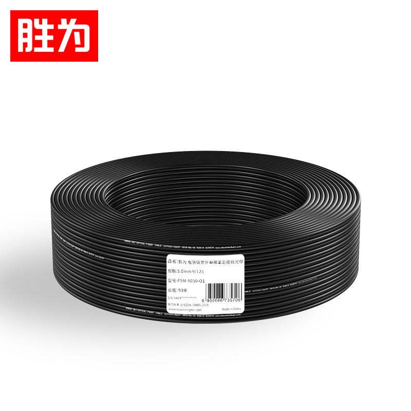 胜为 FSM-9050-O1单模单芯 室外皮线光缆1纤3钢丝高速传输抗拉抗拽易剥离5mm9/125