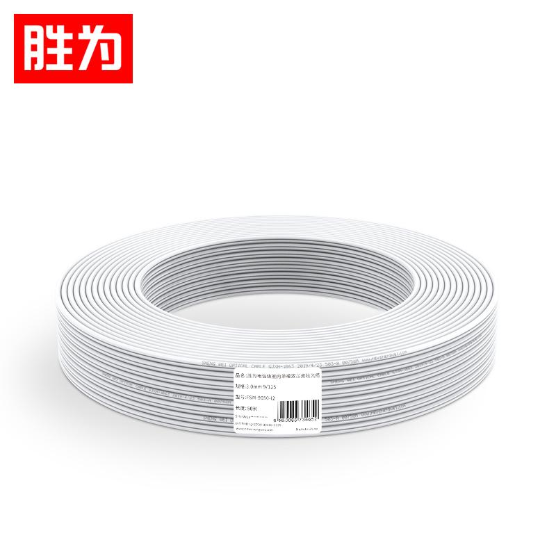胜为 FSM-9050-I1室内皮线光缆单模双芯 1芯2钢丝高速传输抗拉抗拽易剥离芯径9/125