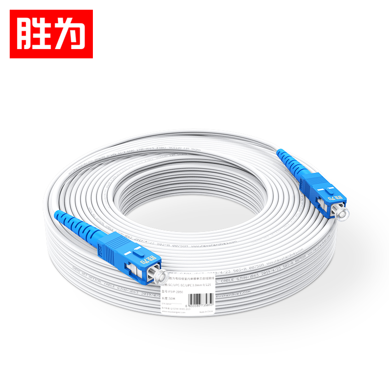胜为 FSIP-2010  光纤跳线SC-SC单模单芯2钢丝室内皮线 收发器/光猫/光端机/机房尾纤线