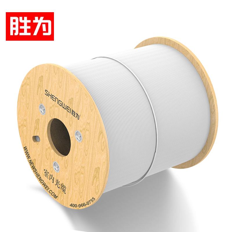 胜为 室内单模双芯 皮线光缆 白色
