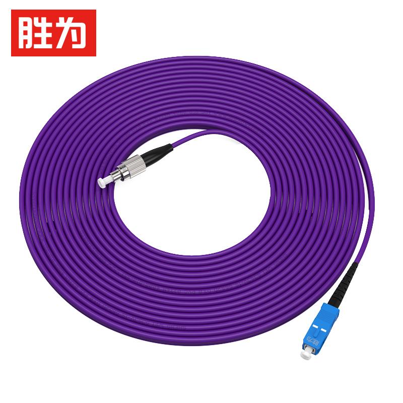 胜为铠装光纤跳线 SC-FC单模单芯防鼠咬室内抗拉尾纤缆