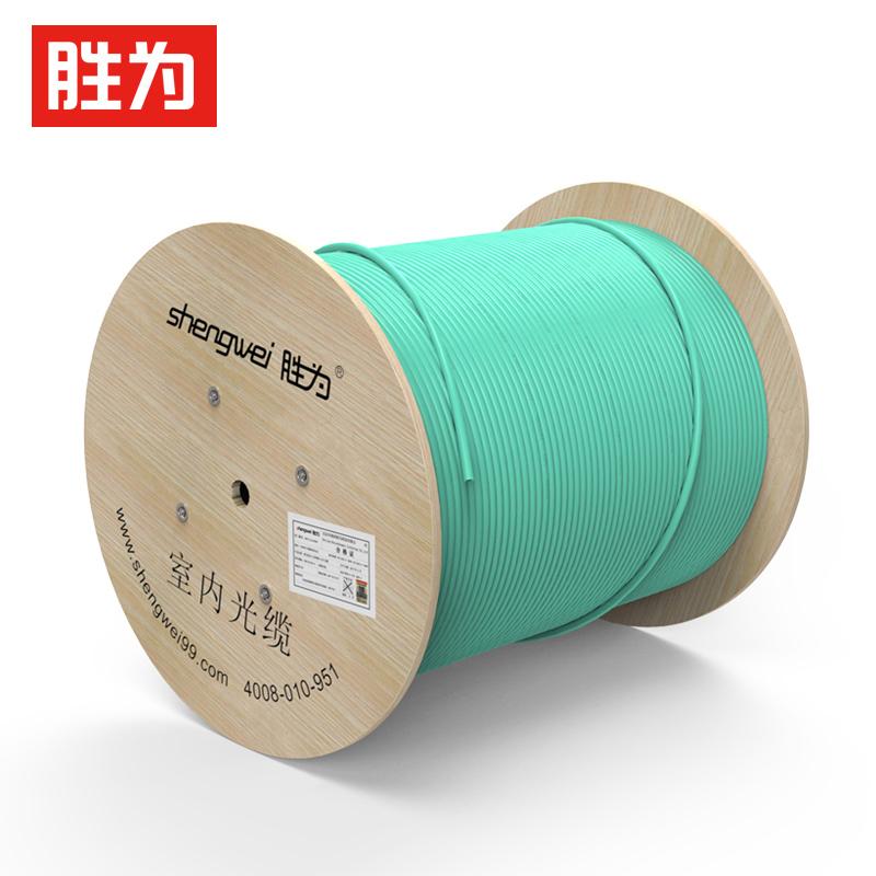 胜为 8芯万兆多模室内光纤光缆 OM3-150 GJFJV/GJFJH 100米束状软光缆