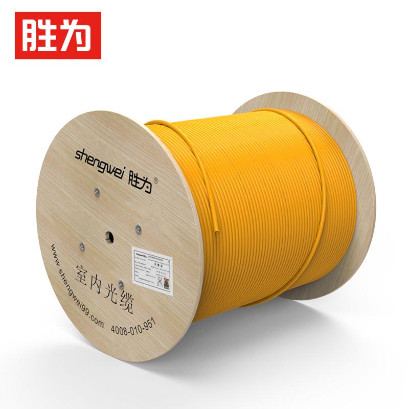 胜为 4芯单模室内光纤光缆 9/125 GJFJV/GJFJH 100米束状软光缆