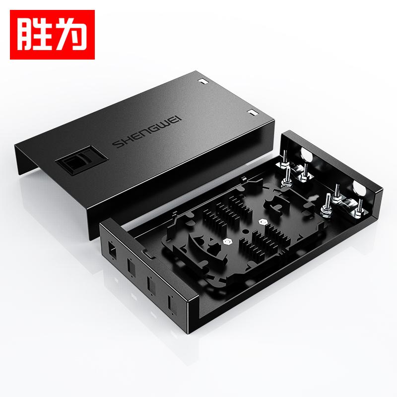胜为 光纤终端盒 4口 单模空盒 尾纤光缆熔接盒方口 黑