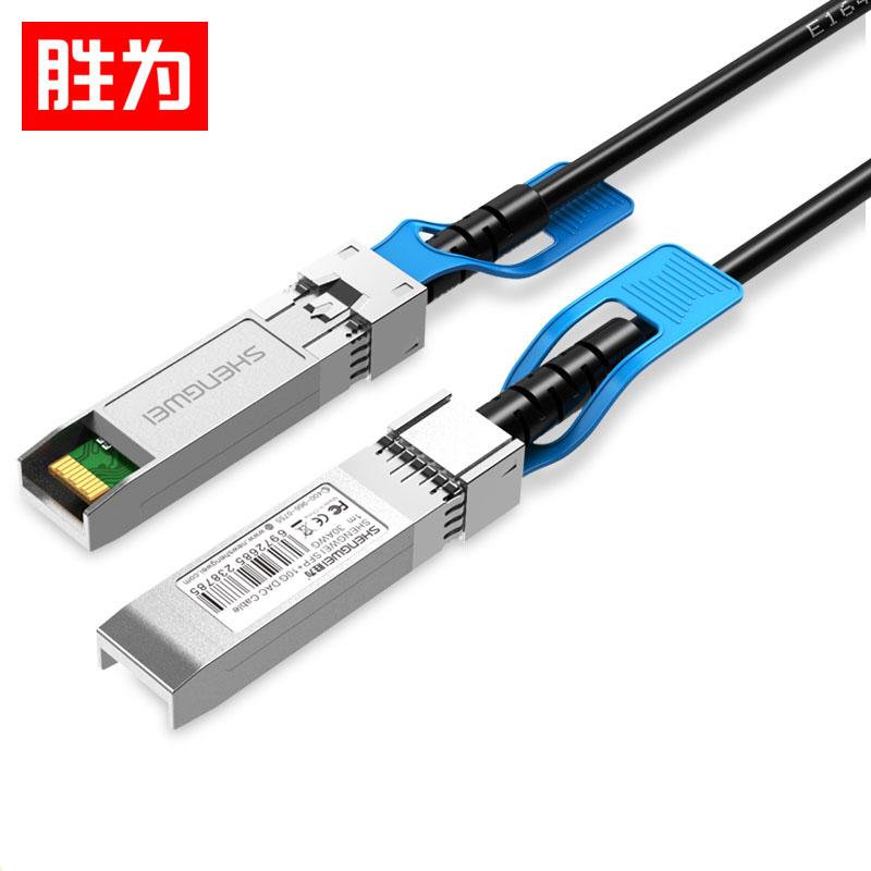 胜为XDAC0101高速电缆SFP28 DAC堆叠线万兆10G高速线缆 支持华为 思科 H3C 曙光 浪潮 中兴 1米