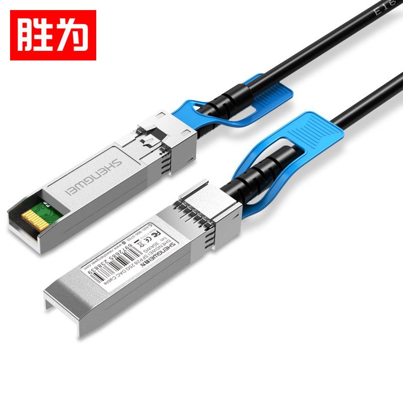 胜为XDAC0201高速电缆SFP28 DAC堆叠线万兆25G高速线缆 支持华为 思科 H3C 曙光 浪潮 中兴 1米