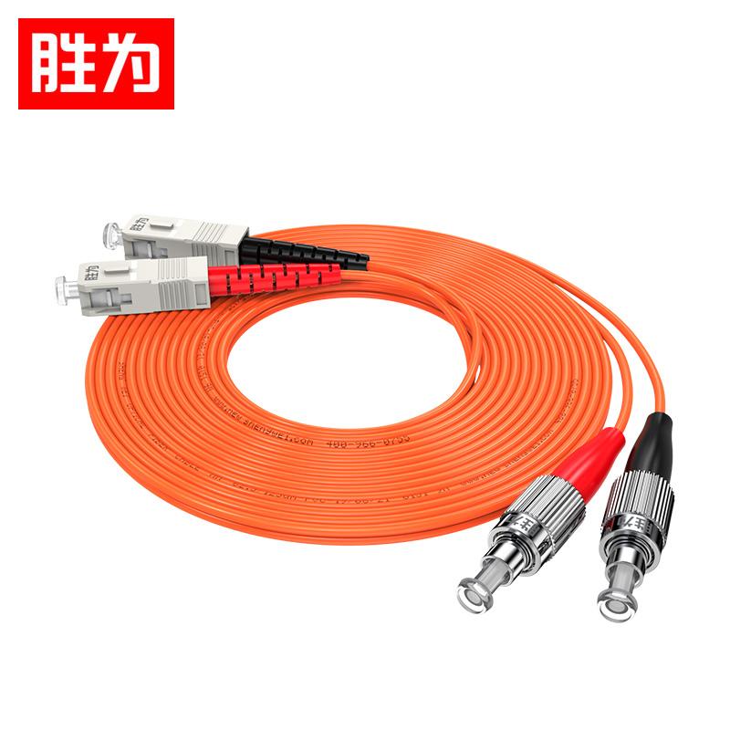 胜为电信级光纤跳线 SC-FC多模双芯3米 62.5/125低烟无卤环保外被尾纤 FMC-209