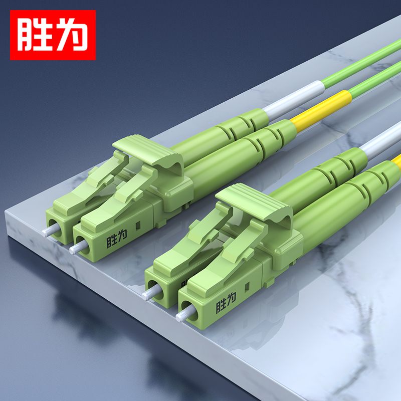 胜为 BOM50001工程电信级万兆光纤跳线LC-LC网线多模双芯OM5网络收发器尾纤光纤连接线3米