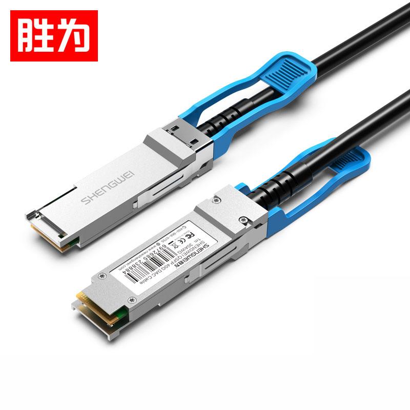 胜为XDAC0301高速电缆QSFP DAC堆叠线万兆40G高速线缆 支持华为 思科 H3C 曙光 浪潮 中兴