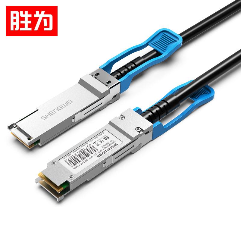 胜为XDAC0502高速电缆QSFP DAC堆叠线万兆100G高速线缆 支持华为 思科 H3C 曙光 浪潮 中兴 1米